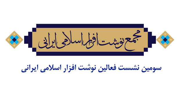 نوشت افزار ایرانی اسلامی