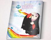 دفتر نقاشی دخترانه