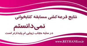 اسامی برندگان مسابقه کتاب خوانی